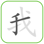 How to write Chinese Word icon