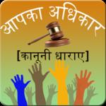 Aapka Adhikar - Human Rights icon